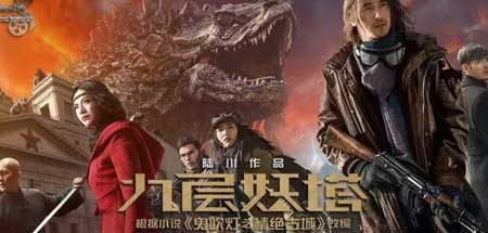 Chronicles-of-the-Ghostly-Tribe-movie-2015-Lu-Chuan-(4)