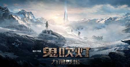Chronicles-of-the-Ghostly-Tribe-movie-2015-Lu-Chuan-(5)