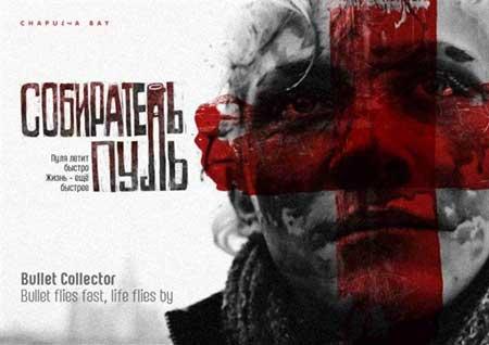 bullet-collector-2011-movie-sobiratel-pul-aleksandr-vartanov-3
