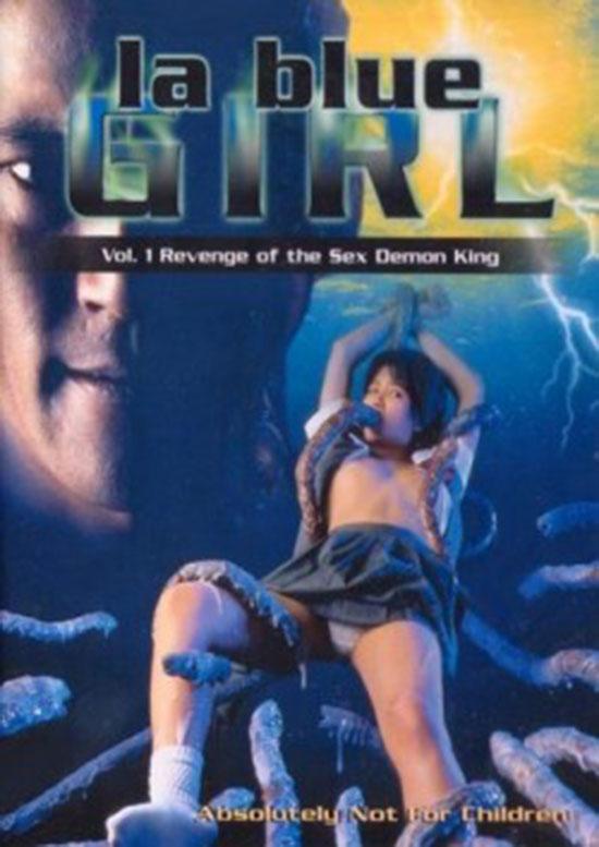 Film Review La Blue Girl Revenge Of The Shikima Realm 1995  Hnn-2064