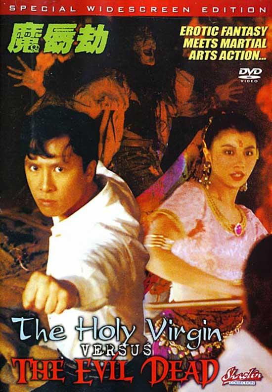 film review holy virgin v evil dead 1991 hnn