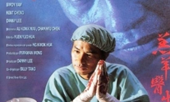 Film Review: Dr. Lamb (1992)