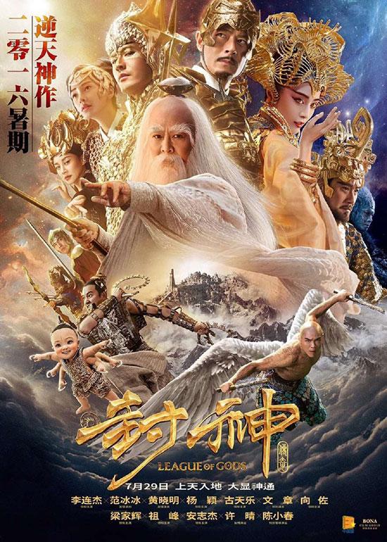 film review league of gods 2016 hnn