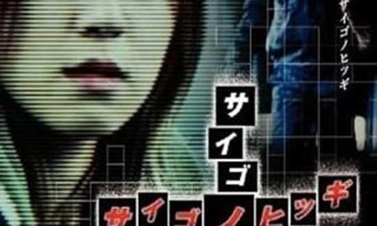 Film Review: The Last Coffin (Saigo no Hitsugi) (2003)