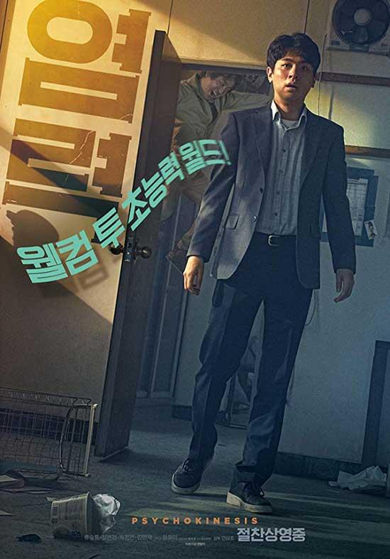 Film Review: Psychokinesis (2018) | HNN