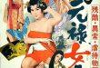 Film Review: Orgies of Edo (1969)