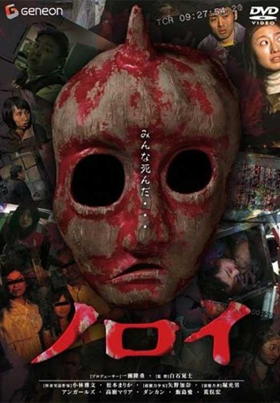 Votre top10 des films d'horreur - Page 3 Noroi-The-Curse-2005-movie-K%C3%B4ji-Shiraishi-3