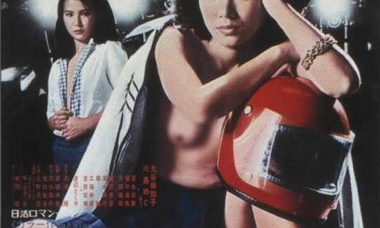 Film Review: Angel Guts: High School Co-Ed (1978)