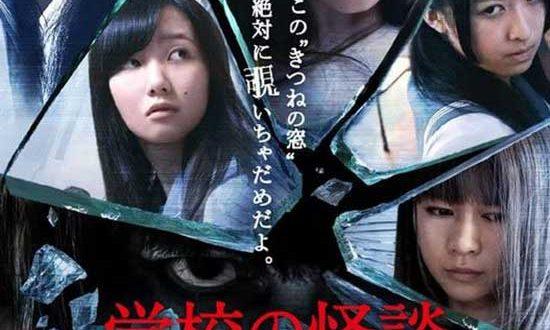 Film Review: Haunted School: The Curse of the Word Spirit (Gakkou no kaidan: Noroi no kotodama) (2014)